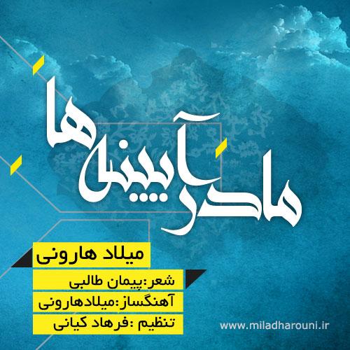 Madar_Aeineha_Milad_Harouni