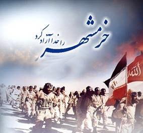 khorramshahr41