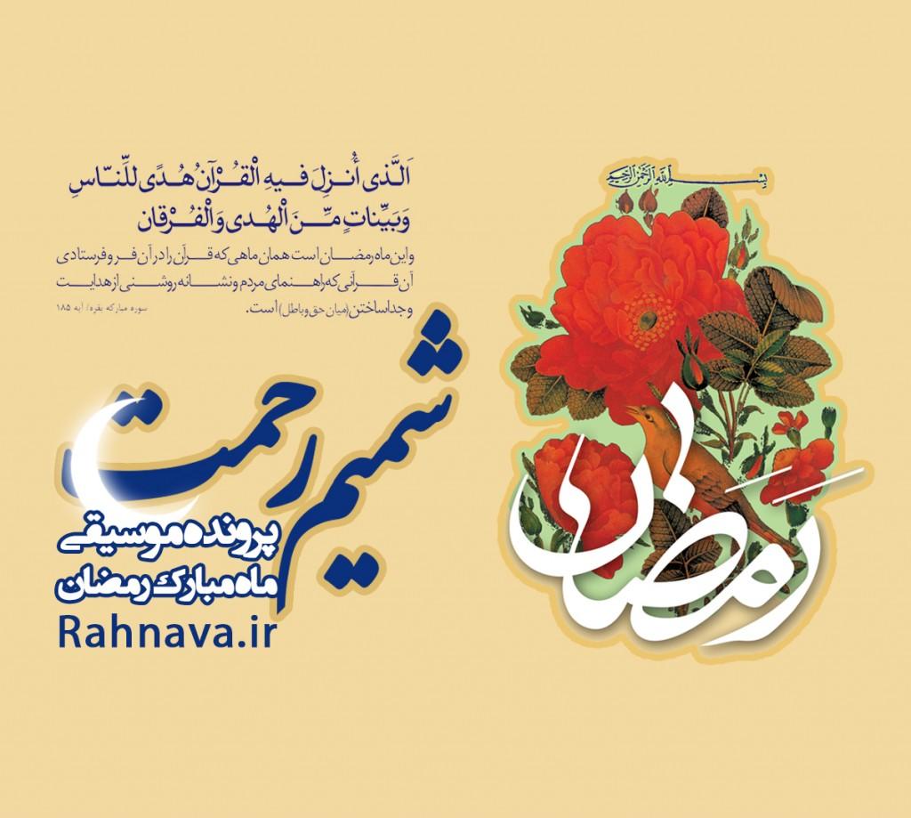 Ramazan94-Rahnava