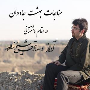 Sadegh Sheykhzadeh - Beheshte Javdan
