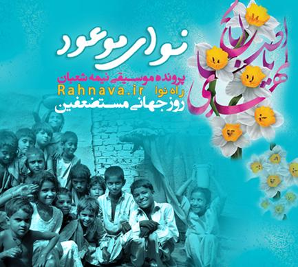 Sedaghat-Amrika66ii-Rahnava (1)