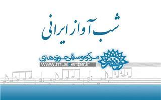 20150601155258cb-shabe-avaze-irani