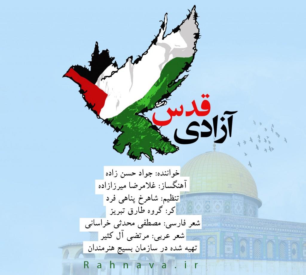Azadi-qods_Rahnava.ir