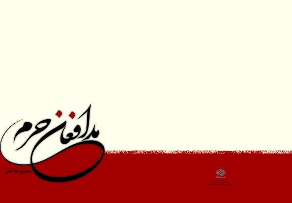 20151123122539gb-مدافعان حرم - جلد