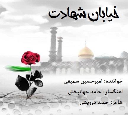 khiyabane-shahadat1