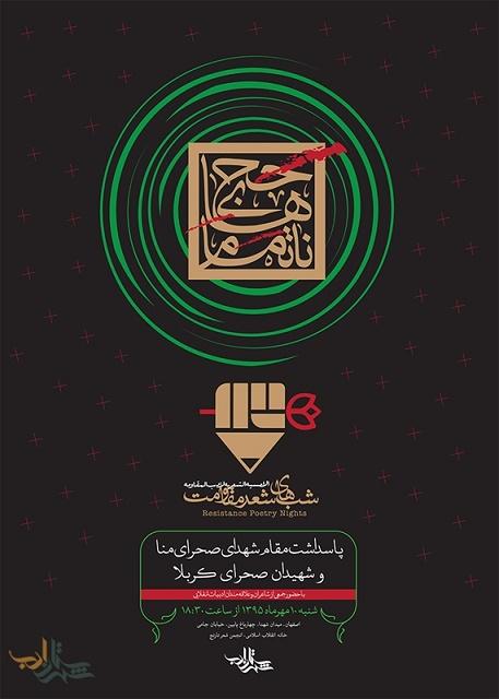 final-poster-haj-natamam-2